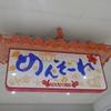 GWの沖縄家族旅行① 2泊3日の行動と費用