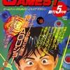 【1986年】【5月号】ゲーメスト 1986.05 創刊号