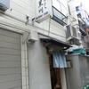 築地の「天ぷら黒川」で昼のお食事せっと「蘭」。