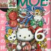 【415】MOE 10月号(読書感想文115)/諸星大二郎展