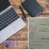 スケジュールと申込み方法(2021)
