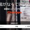 空きスペースを駐輪場として簡単に貸し借りできるWebサービス「Charippa」