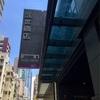【香港】油麻地の「イン ホテル 香港」に宿泊。部屋は狭いけど、キレイで駅近