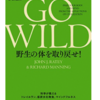 GO WILDと瞑想の関係 ( あるいは野生とマインドフルネスの関係 )