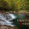 秋を求めて飛騨の渓へ【木地屋渓谷】