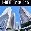 東証REIT指数連動【1343】と【1345】の違いをチェック!