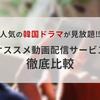 【韓国ドラマ見放題】動画配信サービスおすすめ4選を徹底比較!