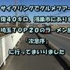 サイクリングで往復40キロの旅、ネットで見つけた埼玉県で美味しいラーメン屋「次念序」に行ってまいりました。