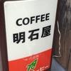 秋葉原の45年間続いていた喫煙可能な喫茶店「アカシア」閉店☆