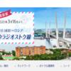 ANAが新規就航する成田―ウラジオストク線とウラジオストク空港の情報まとめ