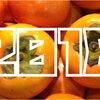 【2018年】「柿(かき)の収穫量」ランキング