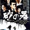 ★訃報:名撮影監督・川又昂(「砂の器」「事件」)、死去。93歳。