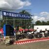 「第20回 鷹栖の巣・福祉村フェスティバル」盛り上がってます!!