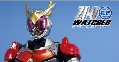 【ジオウ食玩WATCHER vol.16】月初更新デー!! 発売直前 装動RIDE3!! そして装動RIDE4最後のラインナップを公開!!