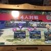 瀬戸内杯予選(ゲームアイビス岡山大会)に参加してまいりました。