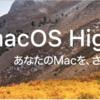 macOS High Sierraのインストール用USBメモリを作ってクリーンインストールした