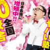 武田塾 河内松原校の評判について