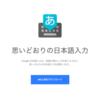 【Note】Google Keyboard for Macをインストールするためのページ