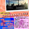 SHIMABAN~大人の軽音学部~ LIVE vol.1 ライブ レポート‼