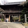 【お遍路】1番札所 霊山寺