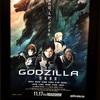 映画「GODZILLA 怪獣惑星」完成披露試写会 in TOHOシネマズ新宿
