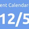 12/5に読んだAdvent Calendarとその感想