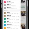 はてなブックーク iOSアプリのUIが新しくなった!