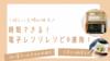 簡単!電子レンジで時短料理♡アレンジ料理9選!