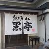 【黒亭@熊本駅】熊本ラーメンらしいラーメンをJR熊本駅の近くで