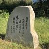 万葉歌碑を訪ねて(その243)―大津市唐崎 唐崎苑湖岸緑地―