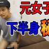 【YouTubeチャンネル】8月の治療系オススメ動画ご紹介!!vol.2