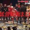 【試合動画まとめ】11月3日開催|K-1 WORLD GP 2018 JAPAN ~第3代スーパー・ライト級王座決定トーナメント~