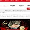 話題の宅麺.comは送料が高いから割高?お得に買い物をする方法は?