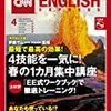 CNN English Express 2018年4月号