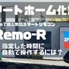 【sRemo-R】IFTTT連携で指定した時間にリモコン操作する方法!