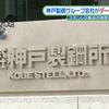 【経産省からの回答】神戸製鋼所の製品・材料で検査データの不正に関する質問