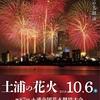 花火大会と言えば土浦全国花火競技大会!!