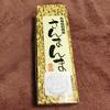 北海道の隠れたグルメ。釧路の「さんまんま」が美味い!
