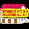 【家賃】家賃の値下げ交渉ができそうな狙い目物件とは?!