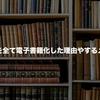 家の本を全て電子書籍化(PDF化)した理由やするメリット