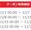 【au PAY】デイリーヤマザキで使える100円オフクーポン券配布中!