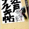 江戸アルキ帖/杉浦日向子