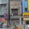 【閉店】秋葉原の老舗かまぼこ店「構 雄造 商店」