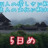 九州放浪記 5日目