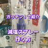 【NHKガッテン!で紹介】家にあるものだけで簡単に作れる話題の「減塩スプレー」とは?