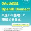 「OAuth, OAuth認証, OpenID Connectの違いを整理して理解できる本」がとてもわかりやすかった件