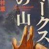 『マークスの山』高村薫