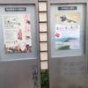 Kawaii日本美術―若冲・栖鳳・松園から熊谷守一まで―
