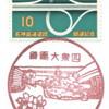 【風景印】練馬大泉四郵便局
