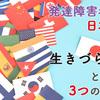発達障害者が日本で生きづらいと思う3つの理由【ADHD/自閉症/アスペルガー】